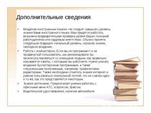 Владение иностранным языком. Не следует завышать уровень знания Вами иностранног