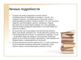 Следует как можно подробнее излагать факты производственной биографии и минимум