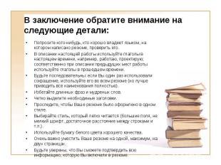 Попросите кого-нибудь, кто хорошо владеет языком, на котором написано резюме, пр
