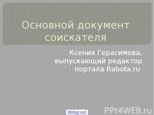 Основной документ соискателя Ксения Герасимова, выпускающий редактор портала Rab