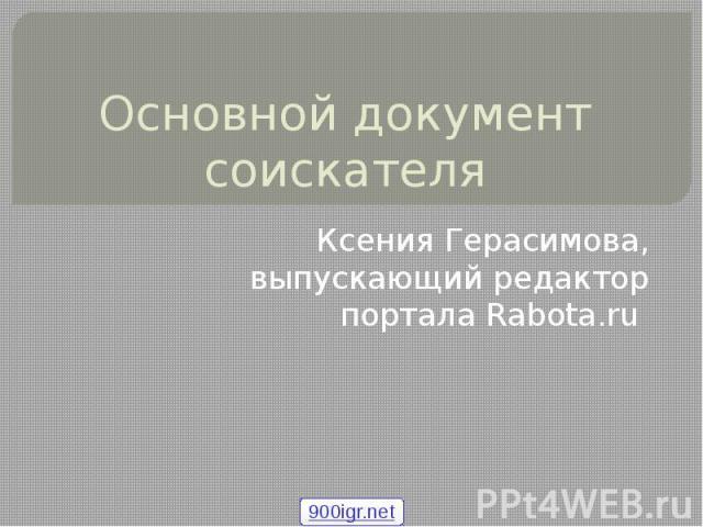 Основной документ соискателя Ксения Герасимова, выпускающий редактор портала Rabota.ru
