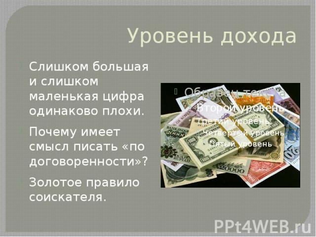 Уровень дохода Слишком большая и слишком маленькая цифра одинаково плохи. Почему имеет смысл писать «по договоренности»? Золотое правило соискателя.