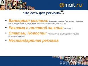 Баннерная реклама: Главная страница, Внутренние страницы почты, Недвижимость, Ле