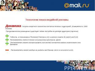 Динамика- покупка конкретного количества контактов /показов с аудиторией (Измеря