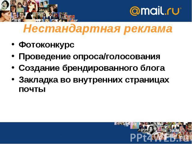 Фотоконкурс Фотоконкурс Проведение опроса/голосования Создание брендированного блога Закладка во внутренних страницах почты