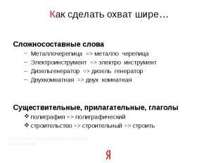 Сложносоставные слова Сложносоставные слова Металлочерепица => металло черепи