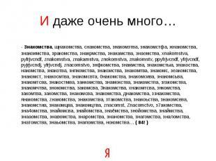 - Знакомства, щнакомства, снакомства, знакомзтва, знакомстфа, жнакомства, знакои