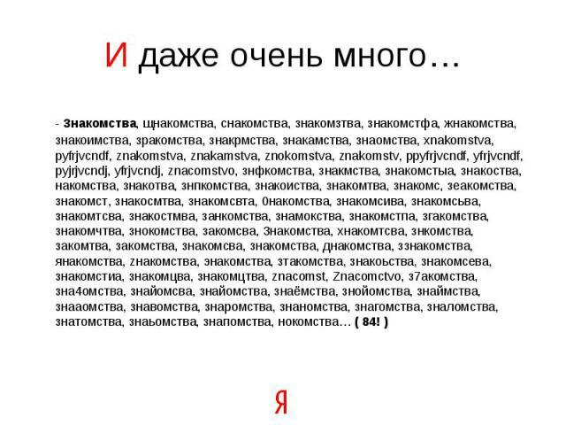 - Знакомства, щнакомства, снакомства, знакомзтва, знакомстфа, жнакомства, знакоимства, зракомства, знакрмства, знакамства, знаомства, xnakomstva, pyfrjvcndf, znakomstva, znakamstva, znokomstva, znakomstv, ppyfrjvcndf, yfrjvcndf, pyjrjvcndj, yfrjvcnd…