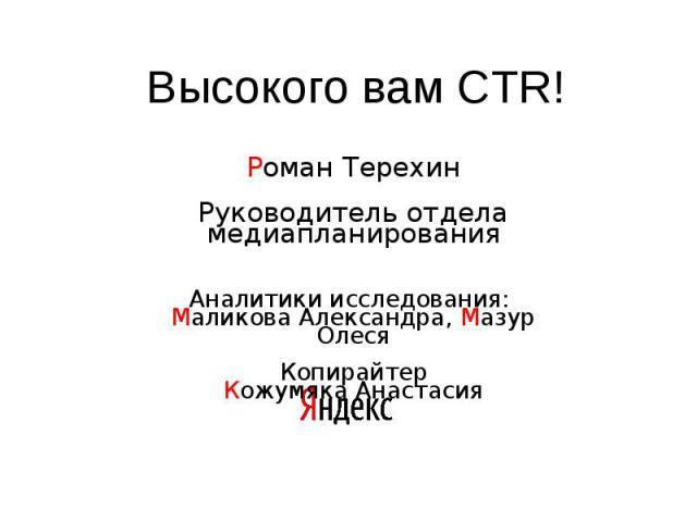 Высокого вам CTR! Высокого вам CTR!