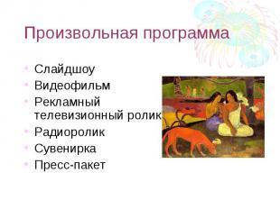 Слайдшоу Слайдшоу Видеофильм Рекламный телевизионный ролик Радиоролик Сувенирка