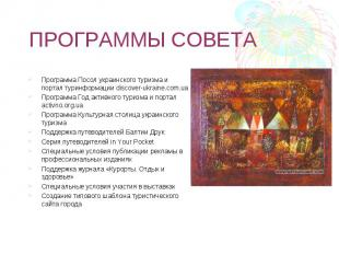 Программа Посол украинского туризма и портал туринформации discover-ukraine.com.