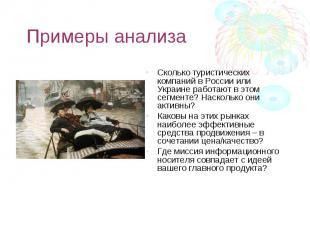 Сколько туристических компаний в России или Украине работают в этом сегменте? На