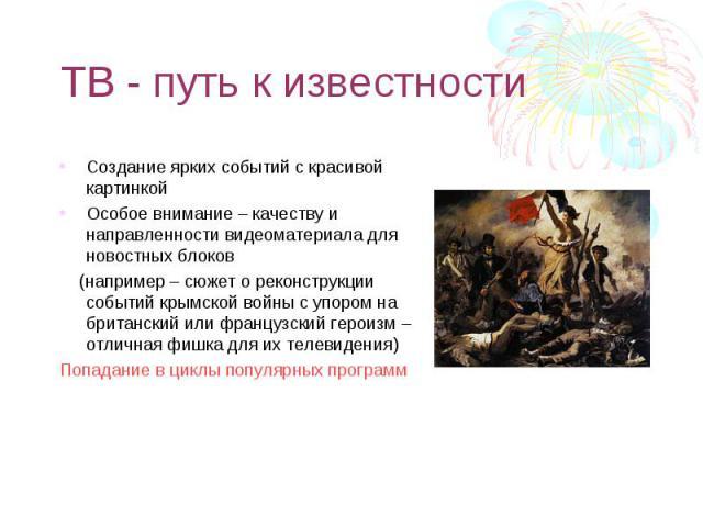 Создание ярких событий с красивой картинкой Создание ярких событий с красивой картинкой Особое внимание – качеству и направленности видеоматериала для новостных блоков (например – сюжет о реконструкции событий крымской войны с упором на британский и…