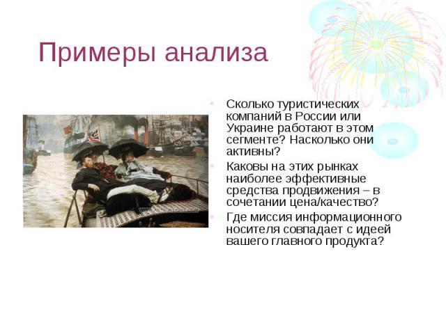 Сколько туристических компаний в России или Украине работают в этом сегменте? Насколько они активны? Сколько туристических компаний в России или Украине работают в этом сегменте? Насколько они активны? Каковы на этих рынках наиболее эффективные сред…