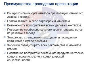 Имидж компании-организатора презентации «Каннских львов» в городе. Имидж компани