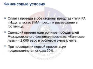 Оплата проезда в обе стороны представителя РА «Издательство ИМА-пресс» и размеще