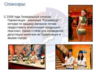 """С 2009 года Генеральный спонсор Презентации - компания """"Русьимпорт"""", к"""