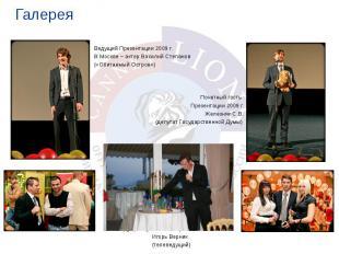 Ведущий Презентации 2009 г. В Москве – актер Василий Степанов («Обитаемый Остров