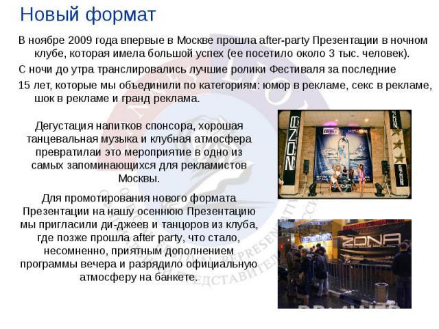 В ноябре 2009 года впервые в Москве прошла after-party Презентации в ночном клубе, которая имела большой успех (ее посетило около 3 тыс. человек). В ноябре 2009 года впервые в Москве прошла after-party Презентации в ночном клубе, которая имела больш…