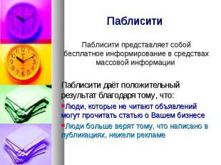 Паблисити представляет собой бесплатное информирование в средствах массовой инфо