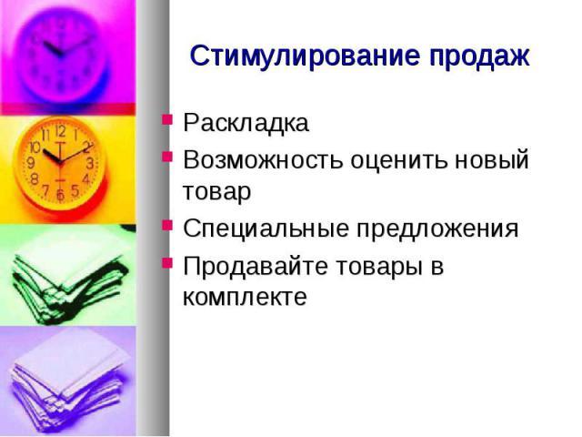 Раскладка Раскладка Возможность оценить новый товар Специальные предложения Продавайте товары в комплекте