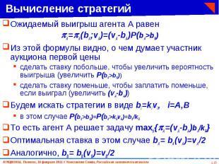 Ожидаемый выигрыш агента A равен Ожидаемый выигрыш агента A равен A= A(bA;vA)=(v