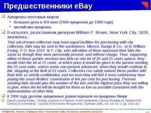 Аукционы почтовых марок Аукционы почтовых марок большое дело в ХIX веке (2000 ау
