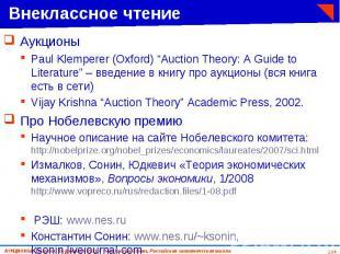 "Аукционы Аукционы Paul Klemperer (Oxford) ""Auction Theory: A Guide to Literature"