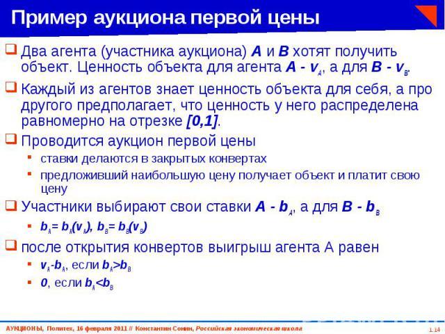 Два агента (участника аукциона) A и B хотят получить объект. Ценность объекта для агента A - vA, а для B - vB. Два агента (участника аукциона) A и B хотят получить объект. Ценность объекта для агента A - vA, а для B - vB. Каждый из агентов знает цен…