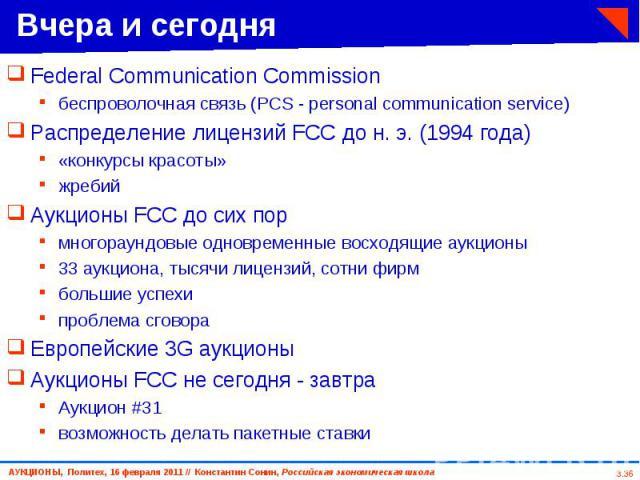 Federal Communication Commission Federal Communication Commission беспроволочная связь (PCS - personal communication service) Распределение лицензий FCC до н. э. (1994 года) «конкурсы красоты» жребий Аукционы FCC до сих пор многораундовые одновремен…