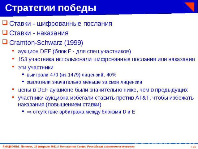 Ставки - шифрованные послания Ставки - шифрованные послания Ставки - наказания Cramton-Schwarz (1999) аукцион DEF (блок F - для спец.участников) 153 участника использовали шифрованные послания или наказания эти участники выиграли 470 (из 1479) лицен…