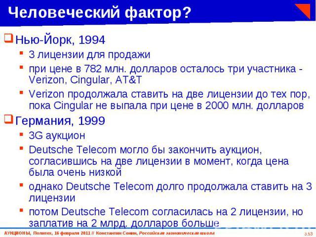 Нью-Йорк, 1994 Нью-Йорк, 1994 3 лицензии для продажи при цене в 782 млн. долларов осталось три участника - Verizon, Cingular, AT&T Verizon продолжала ставить на две лицензии до тех пор, пока Cingular не выпала при цене в 2000 млн. долларов Герма…