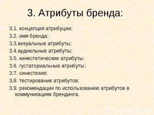 3.1. концепция атрибуции; 3.1. концепция атрибуции; 3.2. имя бренда; 3.3.визуаль