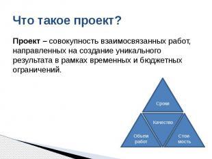 Что такое проект? Проект – совокупность взаимосвязанных работ, направленных на с