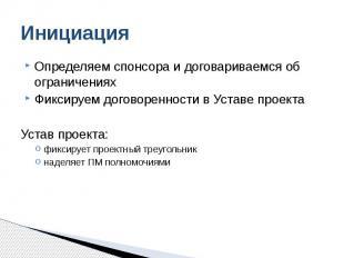Инициация Определяем спонсора и договариваемся об ограничениях Фиксируем договор