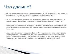 Что дальше? Мы рассмотрели лишь общие положения методологии PMI. Развивайте свои