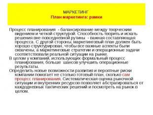 Процесс планирования - балансирование между творческим видением и четкой структу
