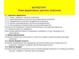 2.7. Комплекс маркетинга 2.7. Комплекс маркетинга 2.7.1. Товар ( товарная страте