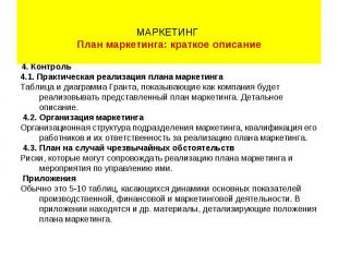 4. Контроль 4. Контроль 4.1. Практическая реализация плана маркетинг