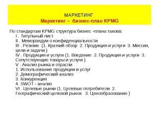 По стандартам KPMG структура бизнес -плана такова: По стандартам KPMG структура