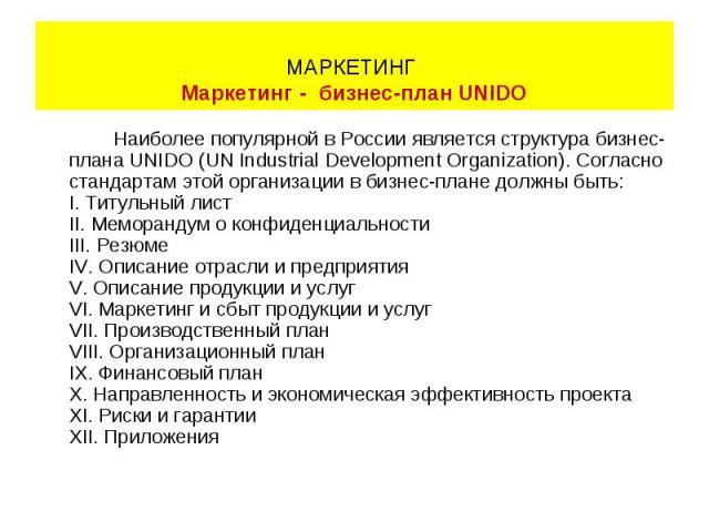 Наиболее популярной в России является структура бизнес- плана UNIDO (UN Industrial Development Organization). Согласно стандартам этой организации в бизнес-плане должны быть: Наиболее популярной в России является структура бизнес- плана UNIDO (UN In…