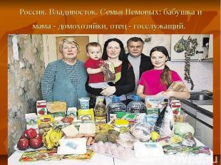 Россия. Владивосток. Семья Немовых: бабушка и мама - домохозяйки, отец - госслуж