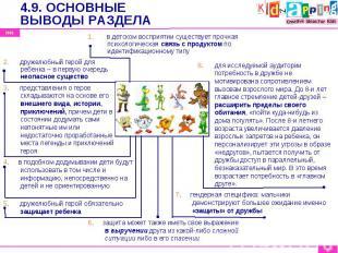 1. в детском восприятии существует прочная психологическая связь с продуктом по