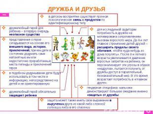 в детском восприятии существует прочная психологическая связь с продуктом по иде