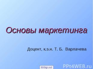 Доцент, к.э.н. Т. Б. Варлачева
