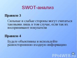 Правило 3 Правило 3 Сильные и слабые стороны могут считаться таковыми лишь в том