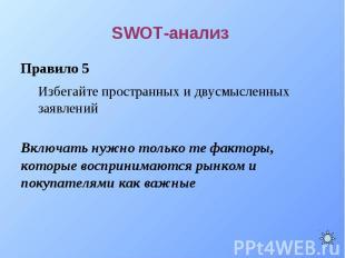 Правило 5 Правило 5 Избегайте пространных и двусмысленных заявлений Включать нуж