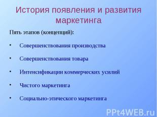 Пять этапов (концепций): Пять этапов (концепций): Совершенствования производства