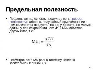 Предельная полезность продукта i есть прирост полезности набора x, получаемый пр