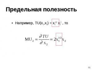 Например, TU(x1,x2) = x11/2 x22 , то Например, TU(x1,x2) = x11/2 x22 , то